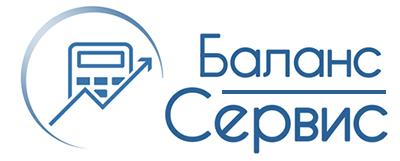 Баланс Сервис. Бухгалтерские услуги в Кыргызстане